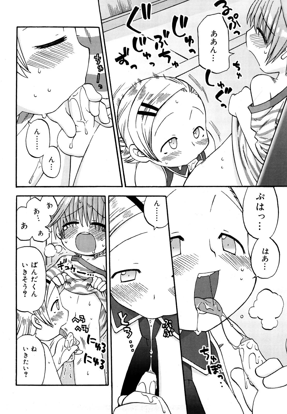 Hatsuden Pandakun! Shinsouban 10