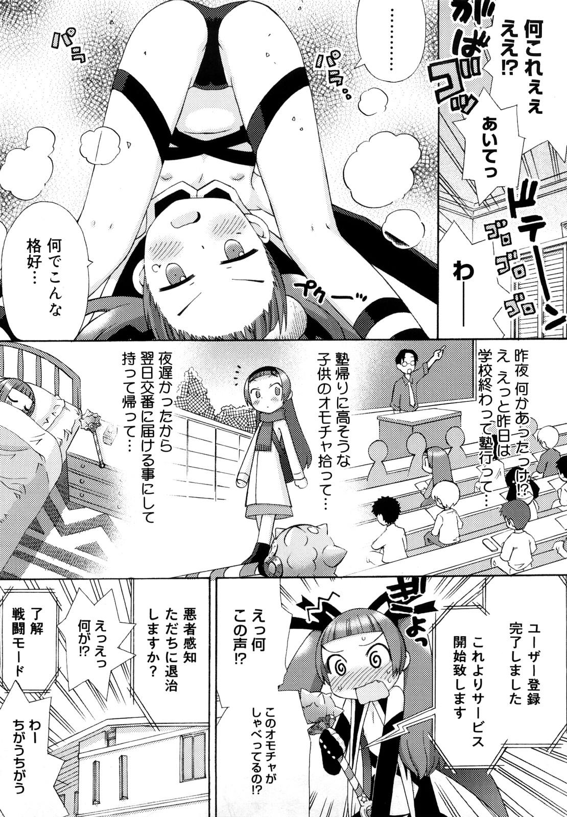 Hatsuden Pandakun! Shinsouban 111