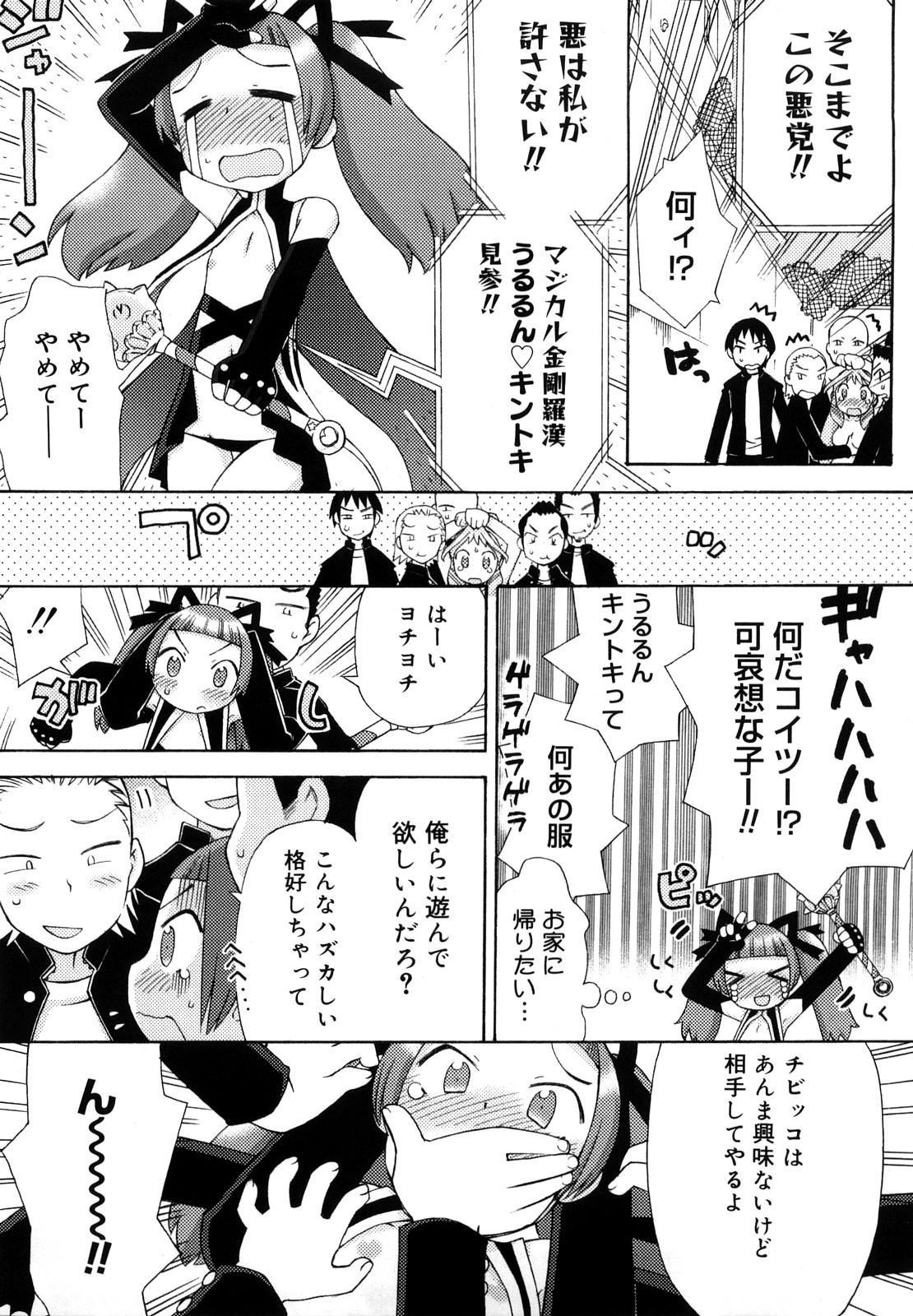 Hatsuden Pandakun! Shinsouban 113