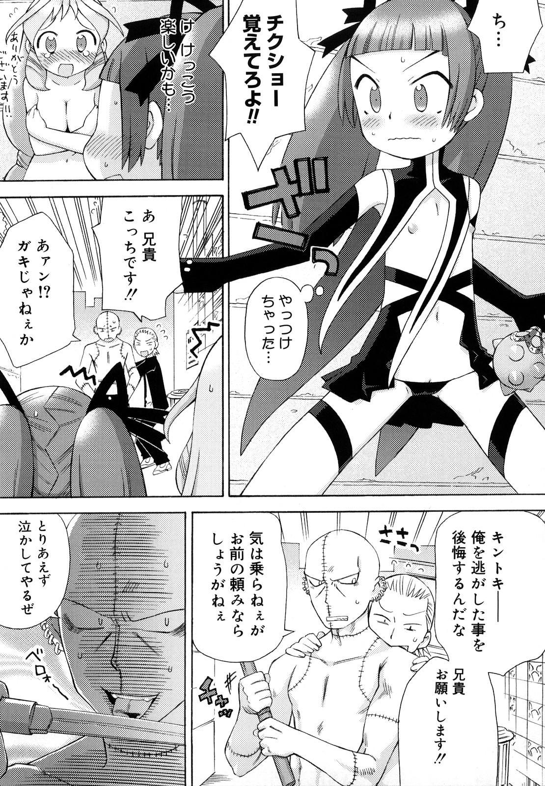 Hatsuden Pandakun! Shinsouban 115