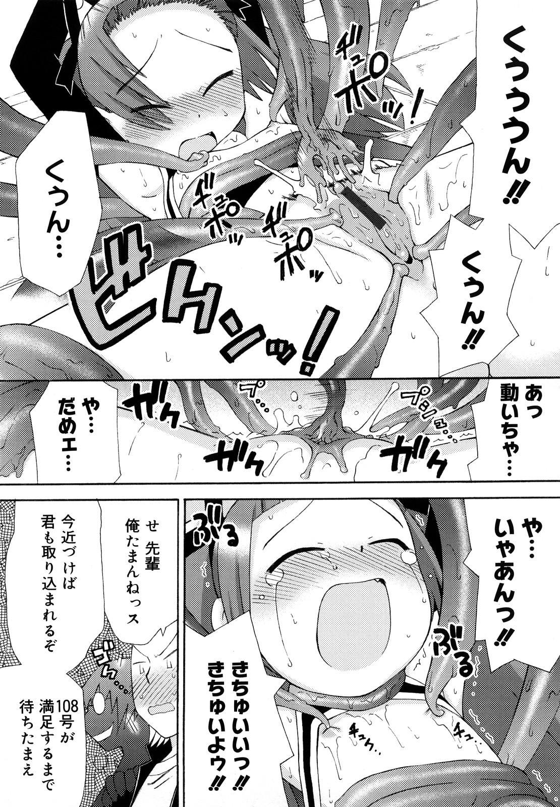 Hatsuden Pandakun! Shinsouban 123