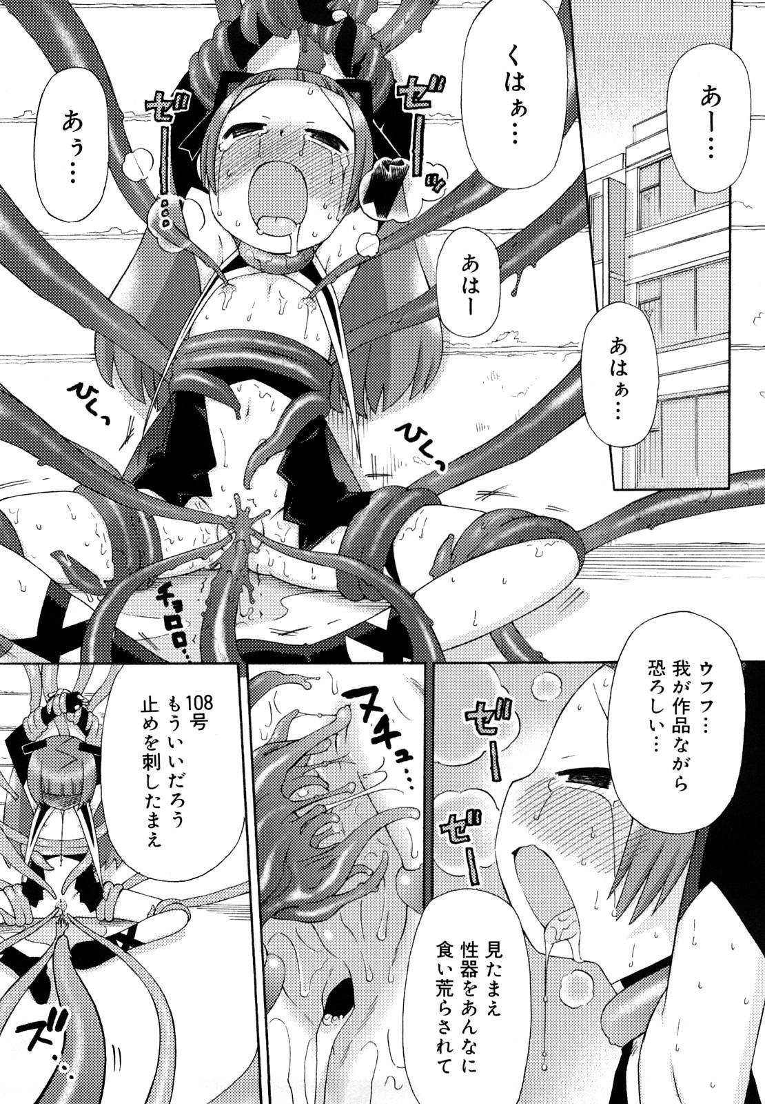 Hatsuden Pandakun! Shinsouban 124