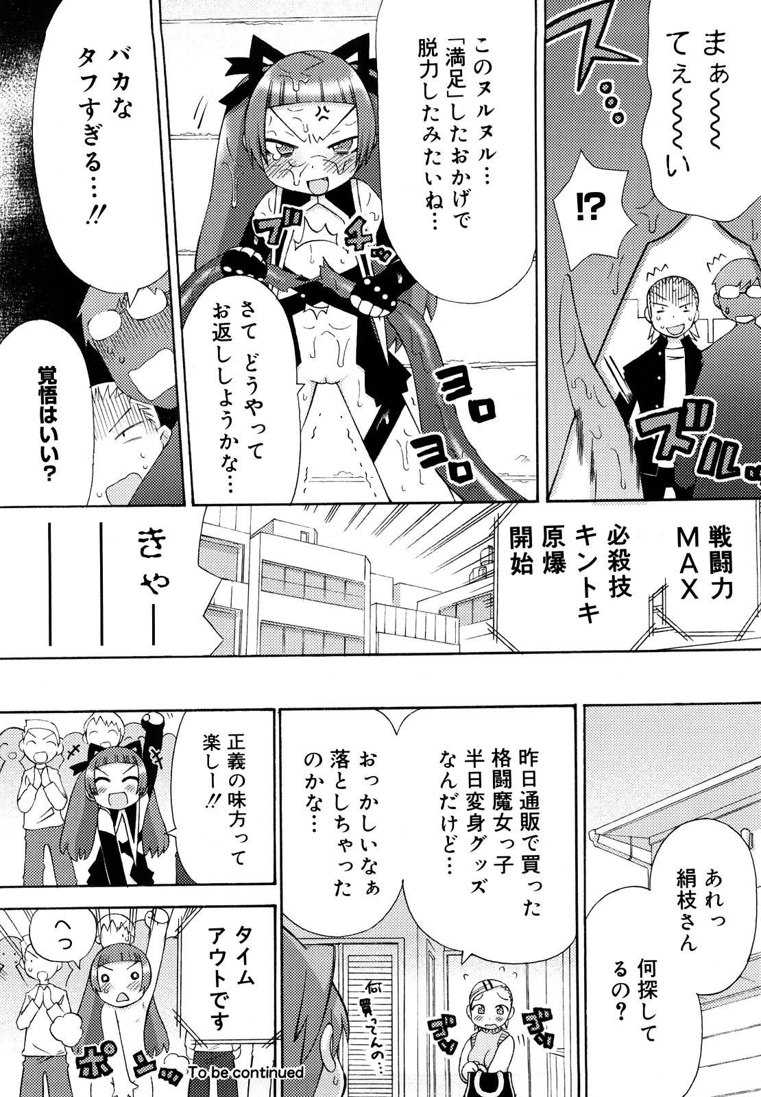 Hatsuden Pandakun! Shinsouban 128