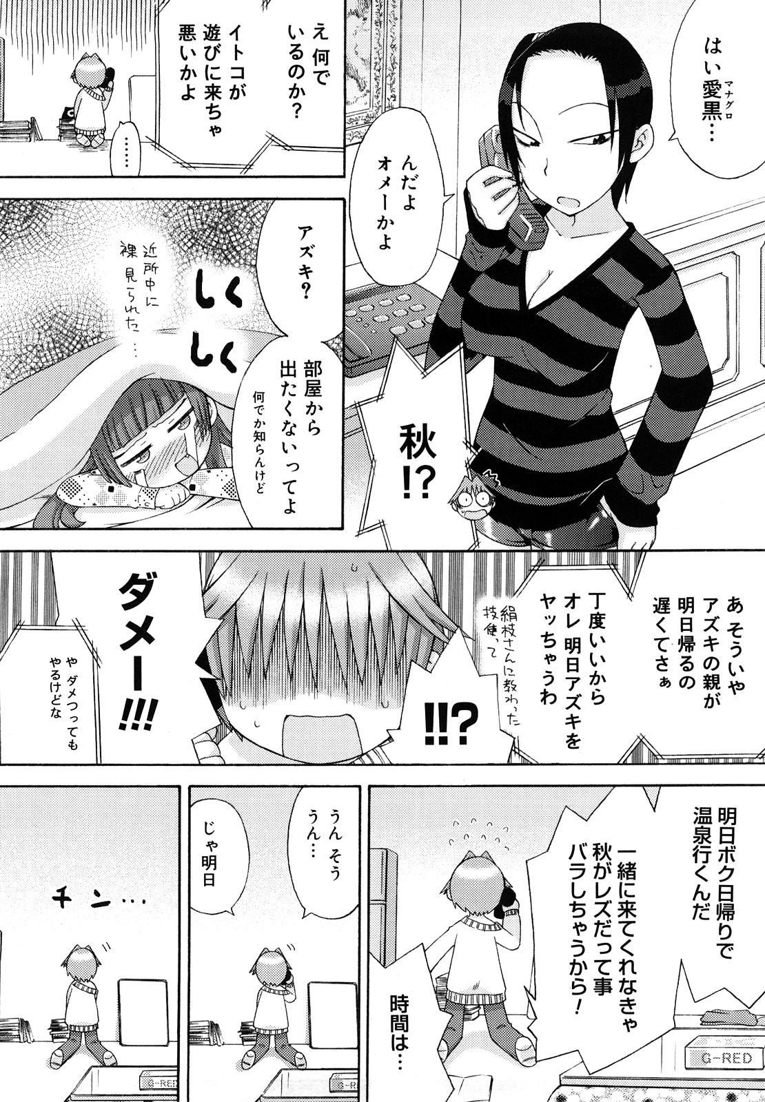 Hatsuden Pandakun! Shinsouban 130