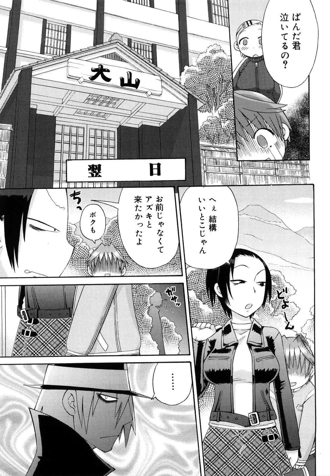 Hatsuden Pandakun! Shinsouban 131