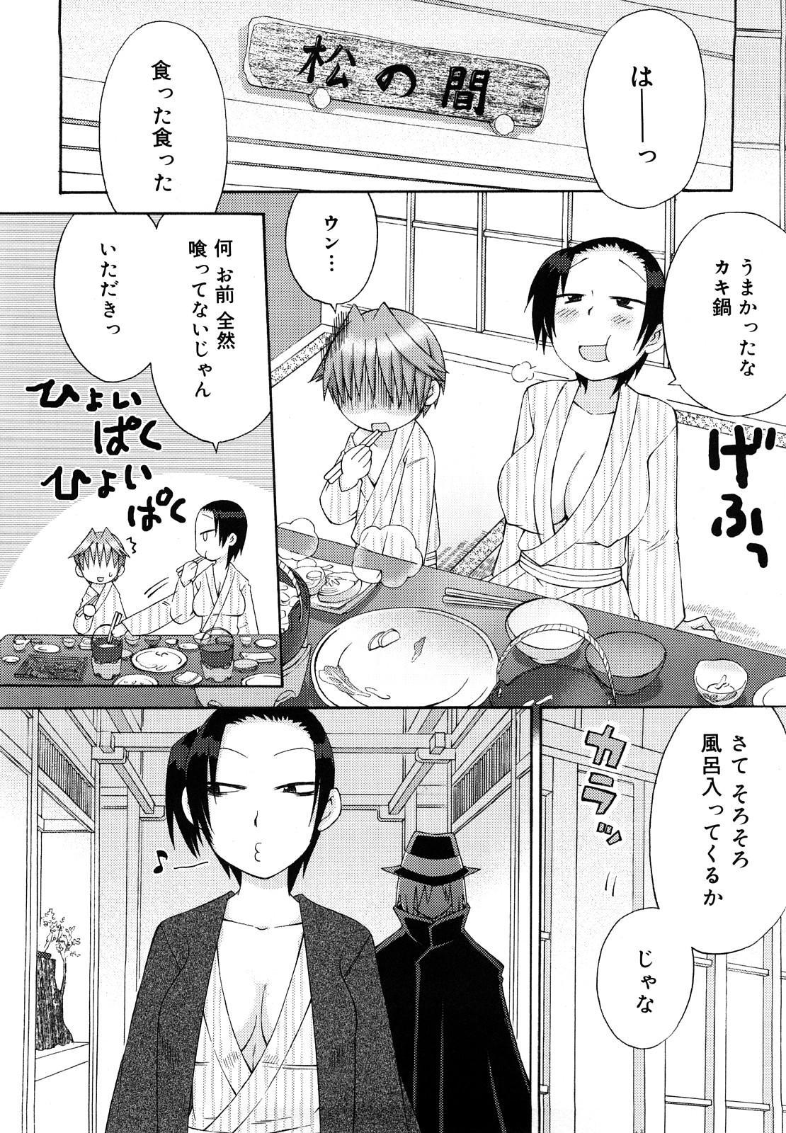 Hatsuden Pandakun! Shinsouban 132