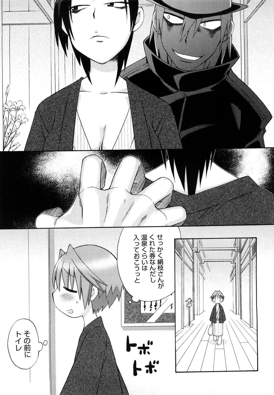 Hatsuden Pandakun! Shinsouban 133