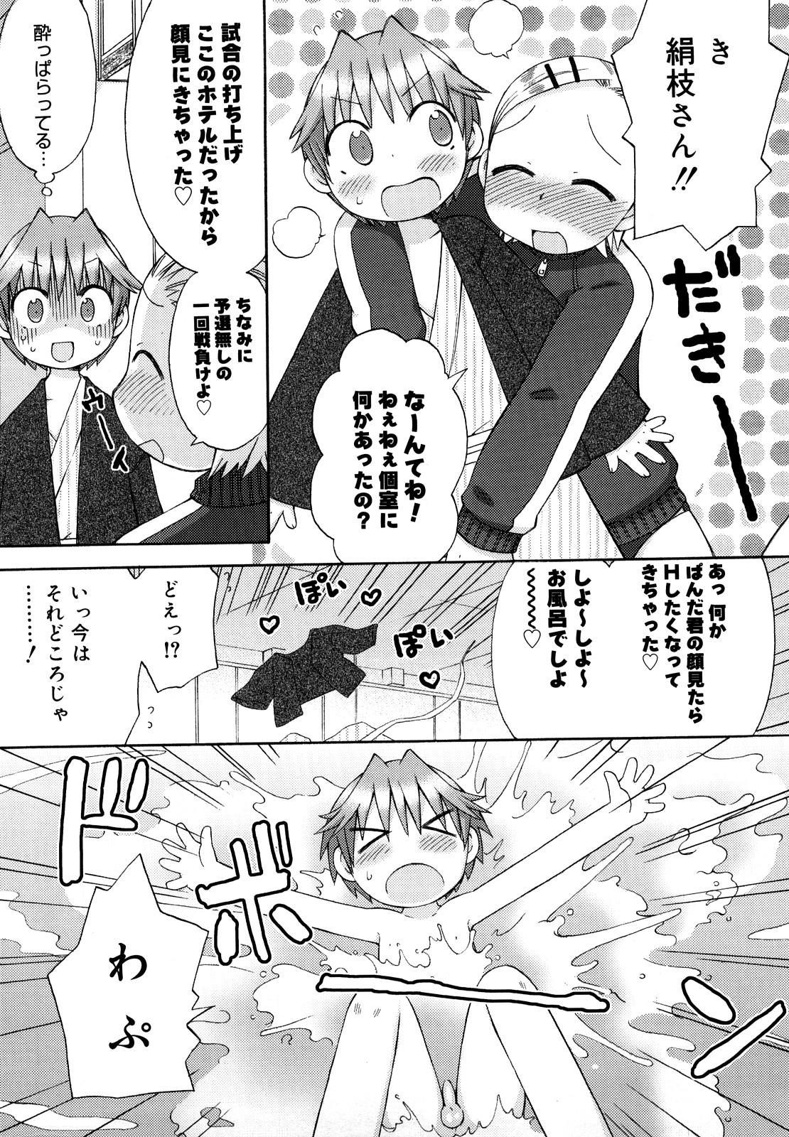Hatsuden Pandakun! Shinsouban 135