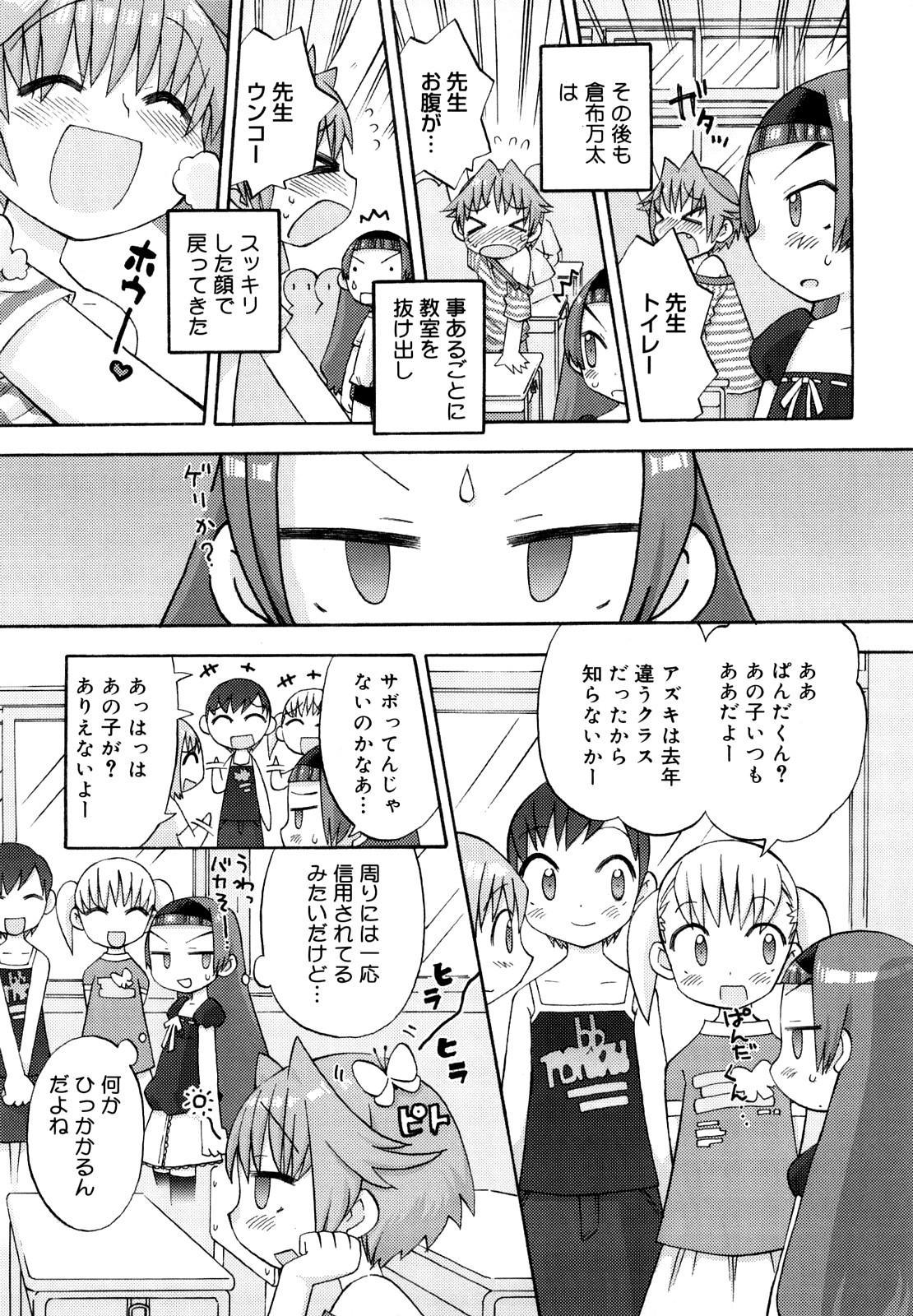 Hatsuden Pandakun! Shinsouban 13