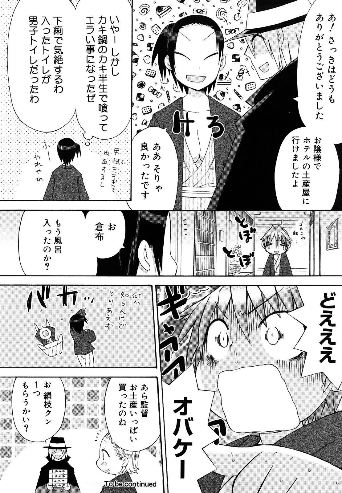 Hatsuden Pandakun! Shinsouban 148