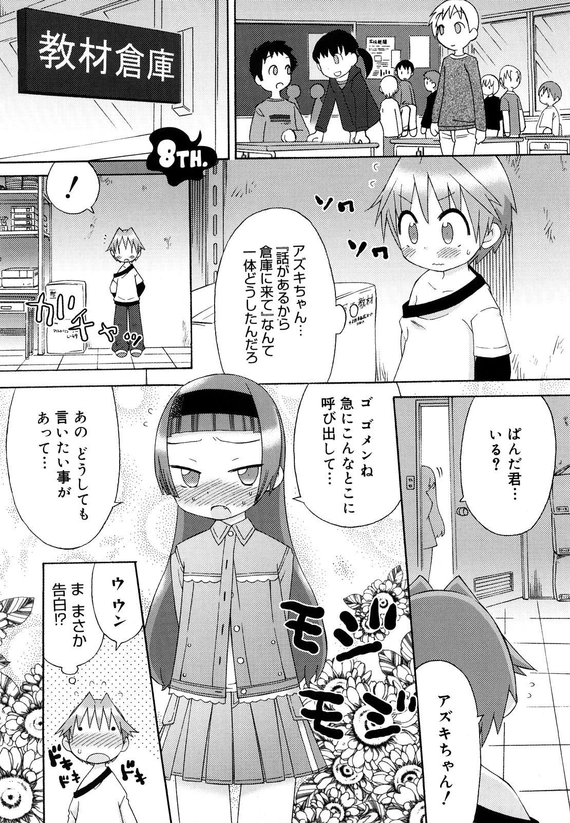 Hatsuden Pandakun! Shinsouban 149