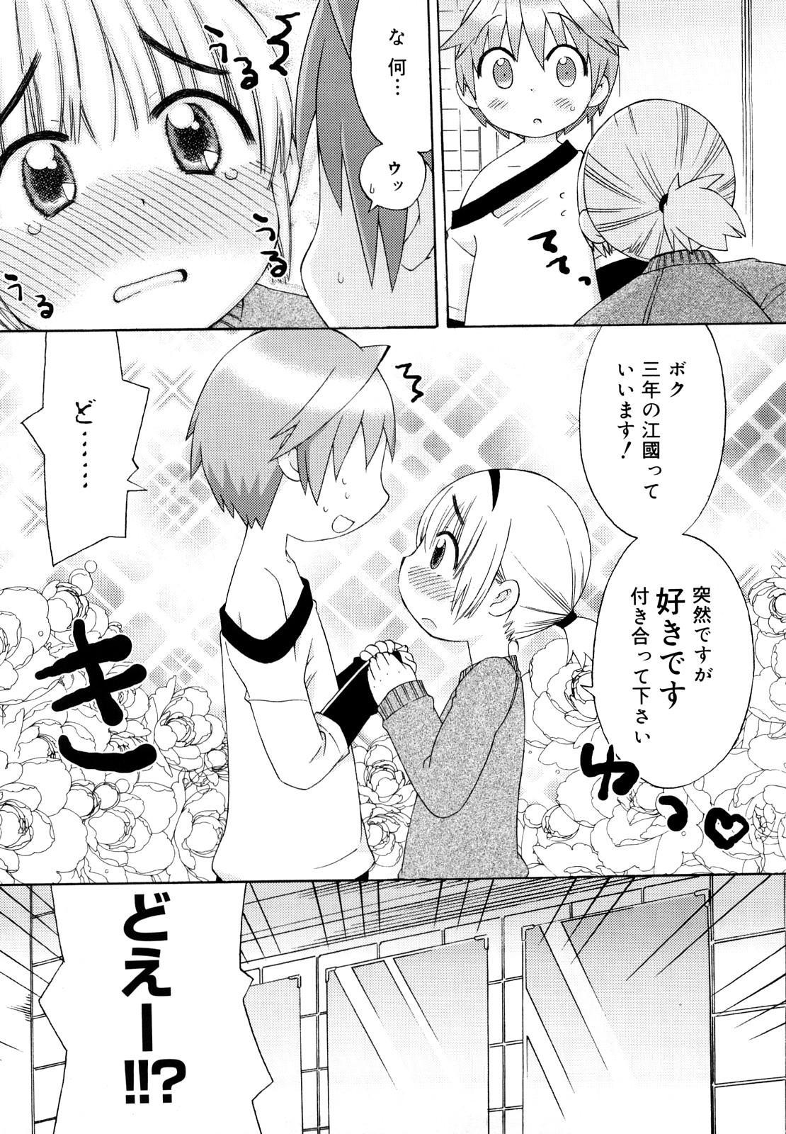 Hatsuden Pandakun! Shinsouban 151
