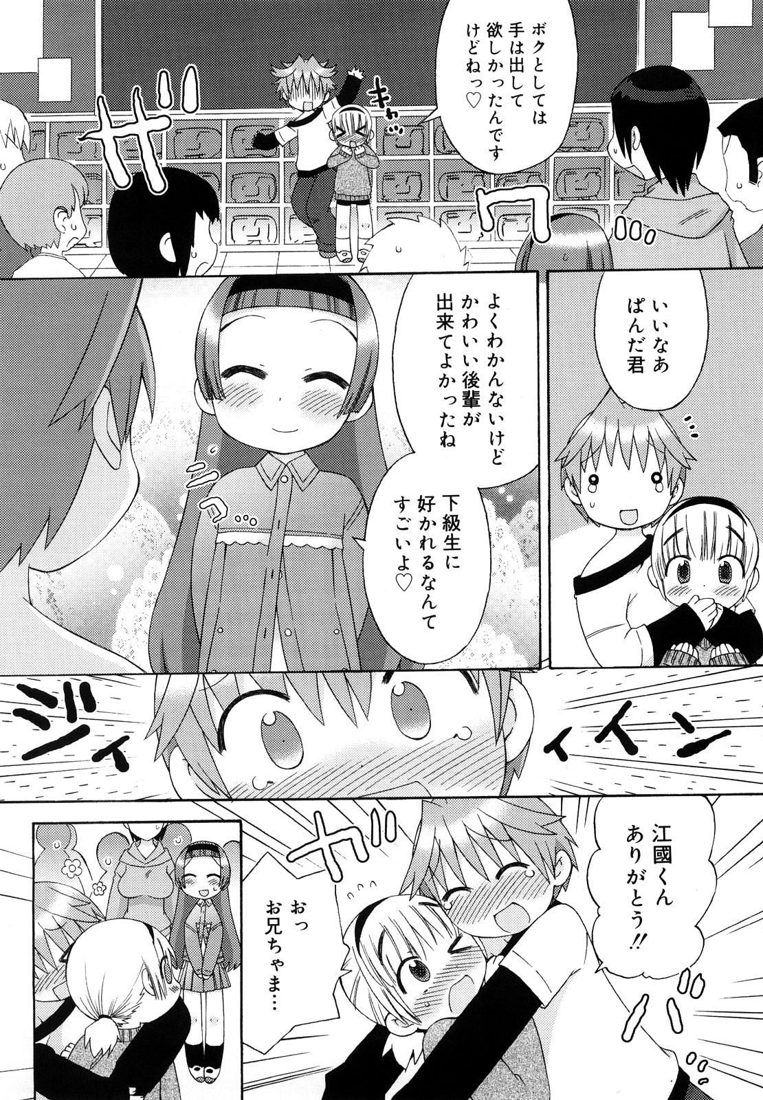 Hatsuden Pandakun! Shinsouban 153