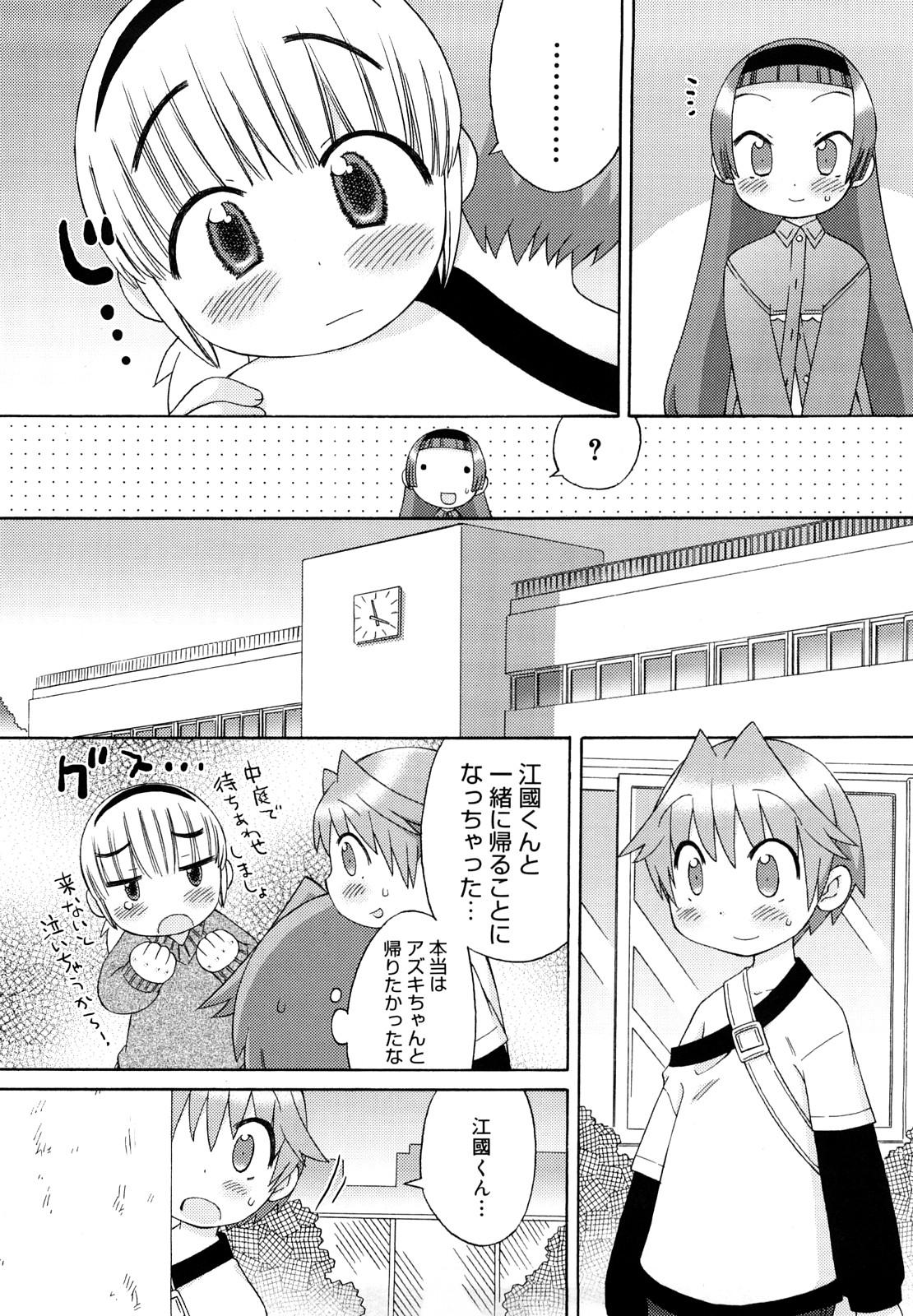 Hatsuden Pandakun! Shinsouban 154