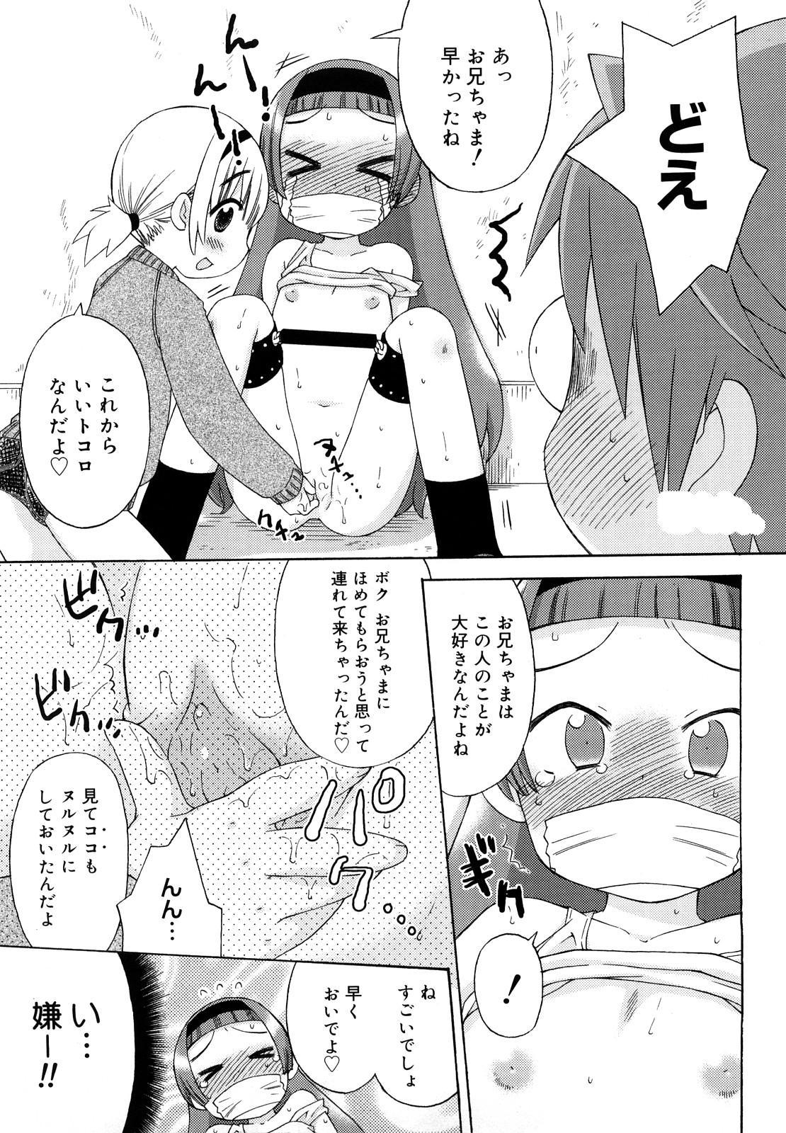 Hatsuden Pandakun! Shinsouban 155