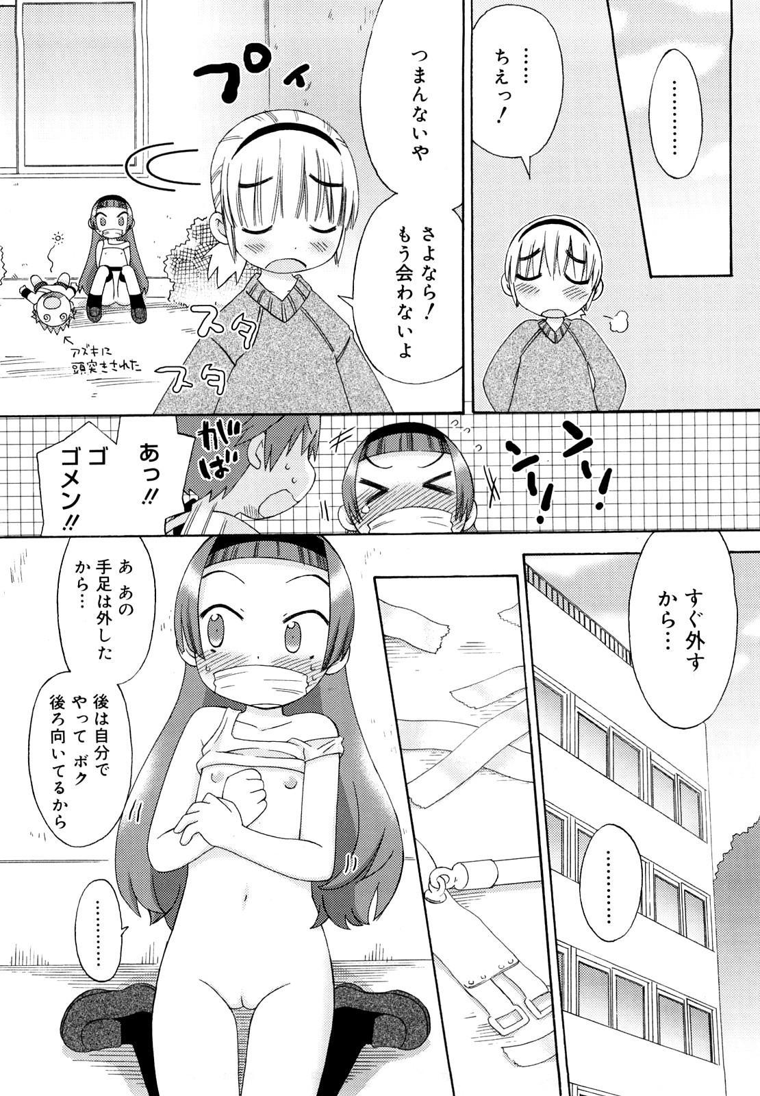 Hatsuden Pandakun! Shinsouban 158