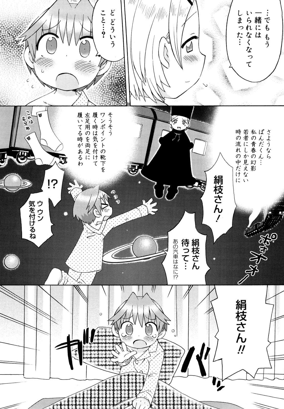 Hatsuden Pandakun! Shinsouban 172