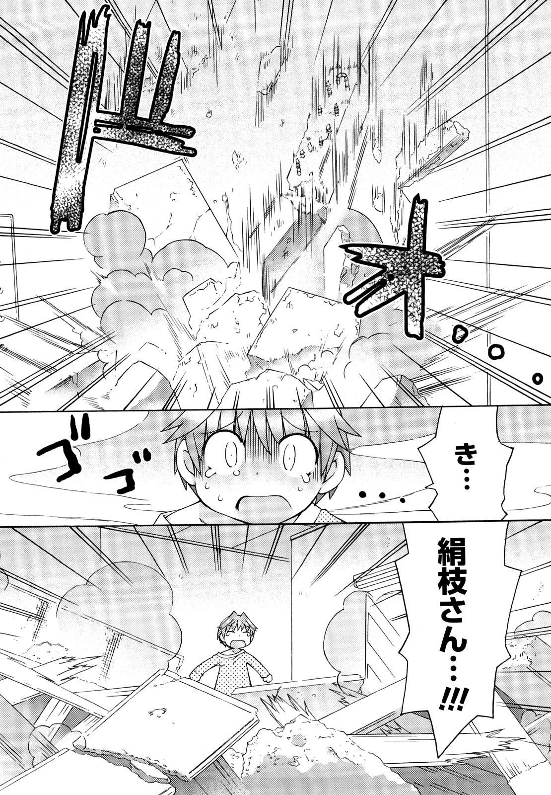 Hatsuden Pandakun! Shinsouban 176