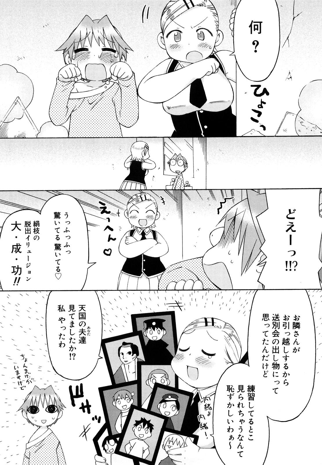Hatsuden Pandakun! Shinsouban 177