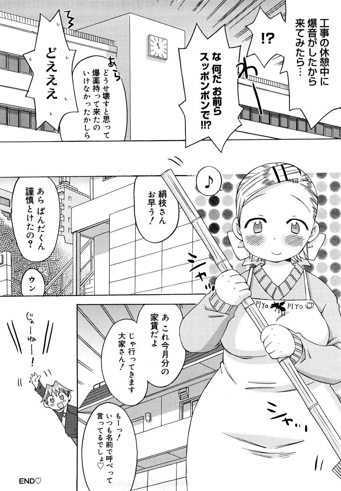 Hatsuden Pandakun! Shinsouban 192