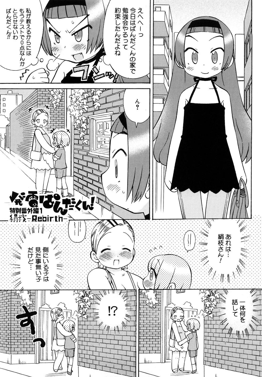 Hatsuden Pandakun! Shinsouban 193
