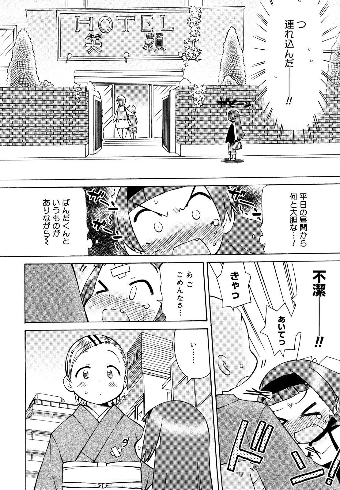 Hatsuden Pandakun! Shinsouban 194