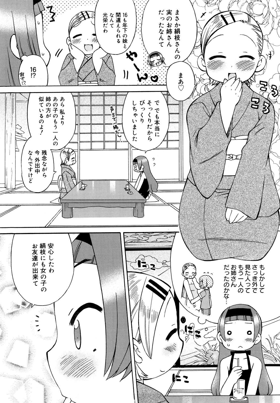 Hatsuden Pandakun! Shinsouban 196