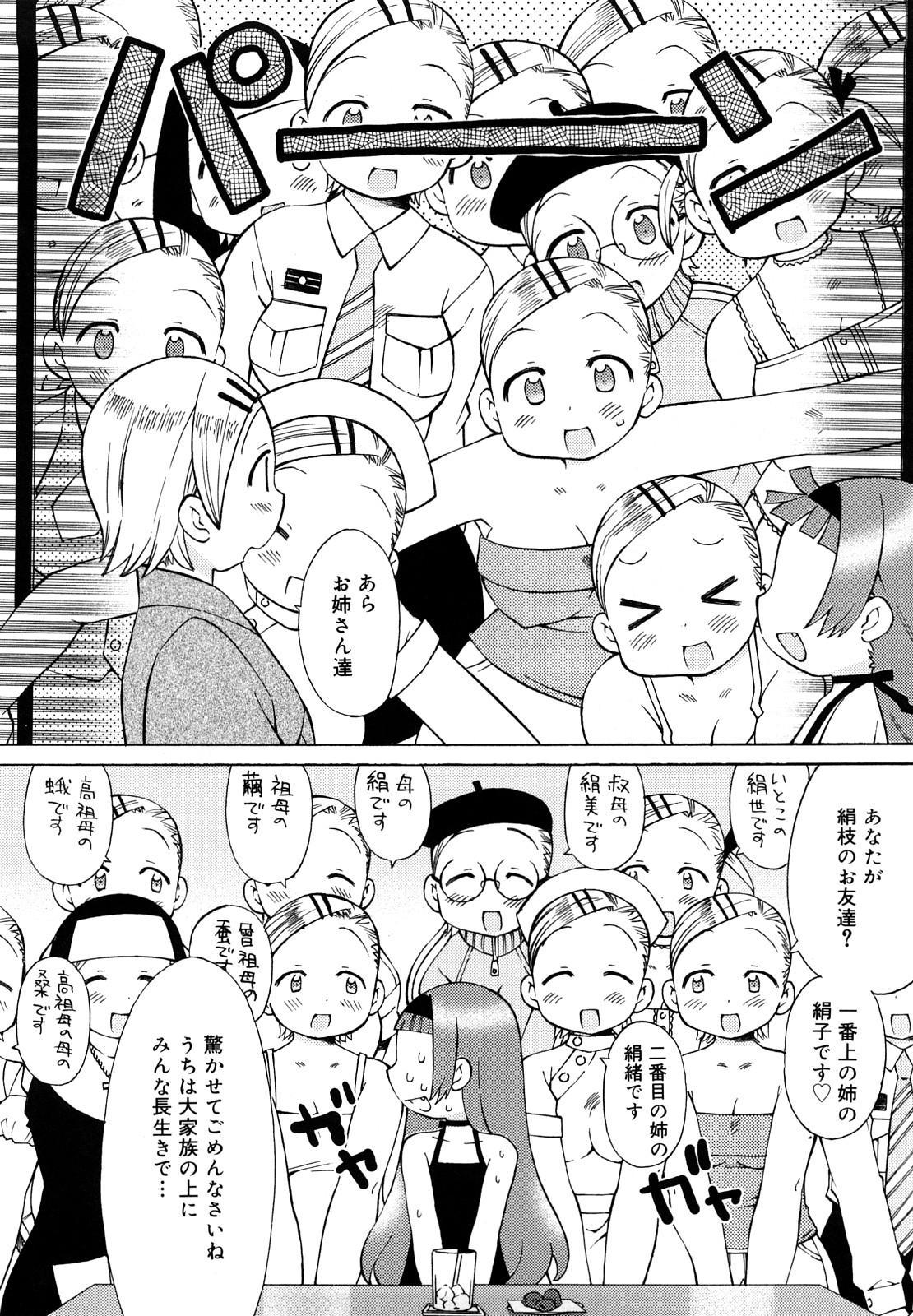 Hatsuden Pandakun! Shinsouban 198