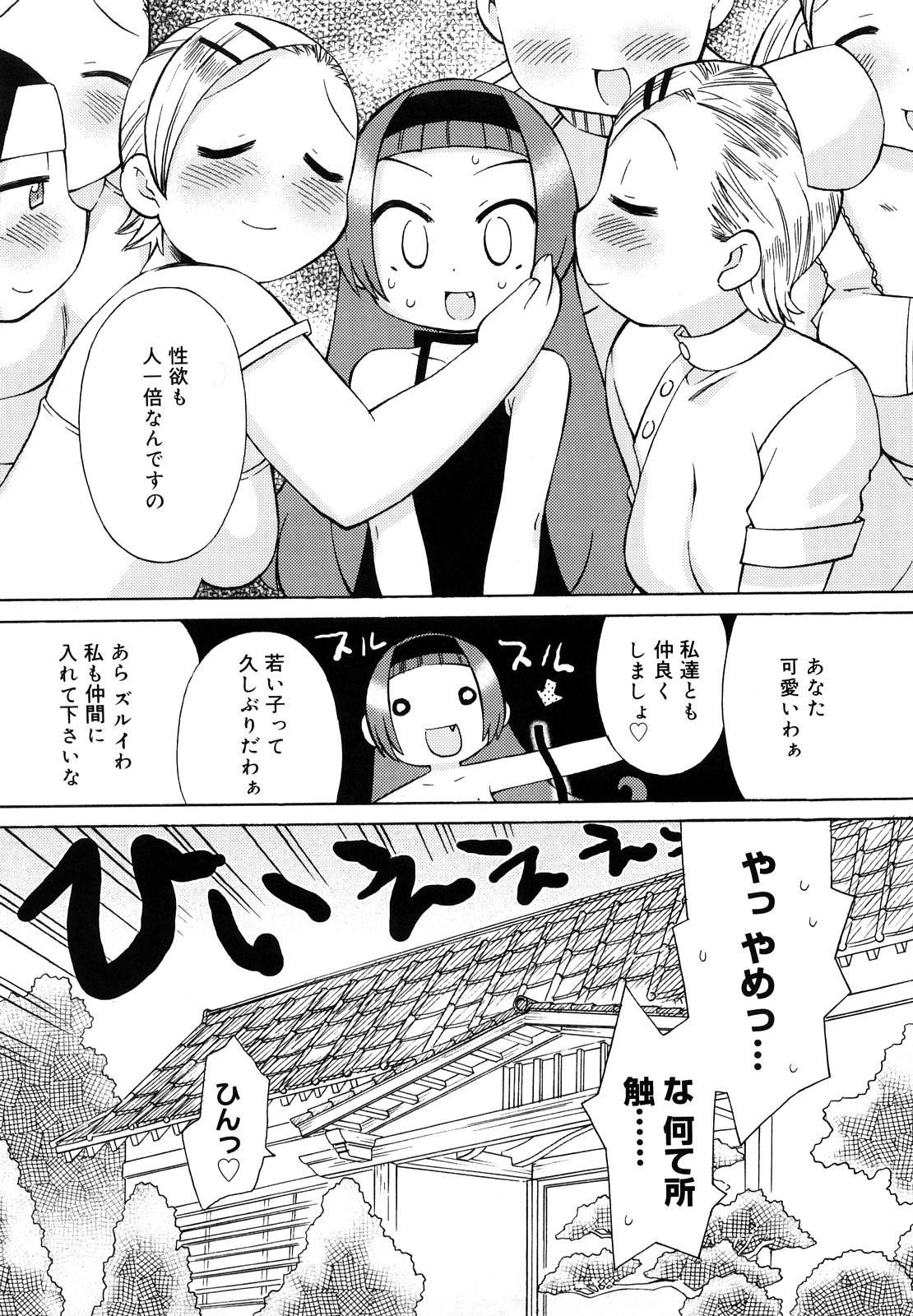 Hatsuden Pandakun! Shinsouban 199