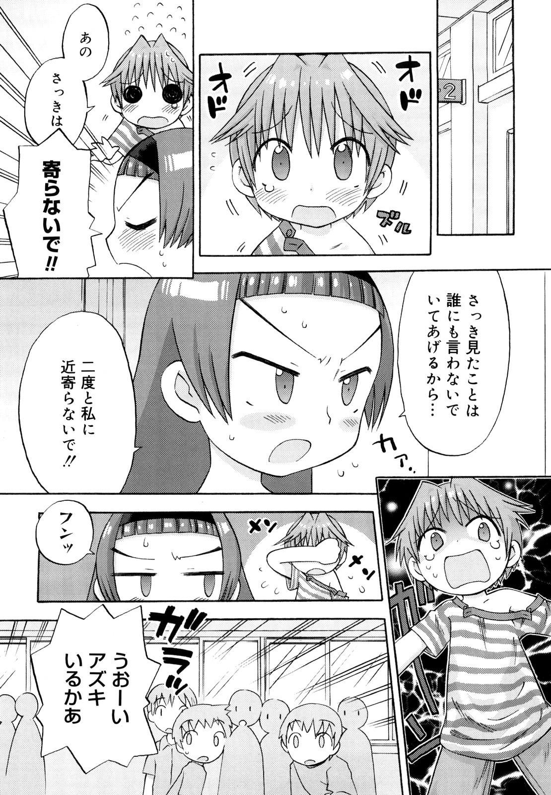 Hatsuden Pandakun! Shinsouban 21