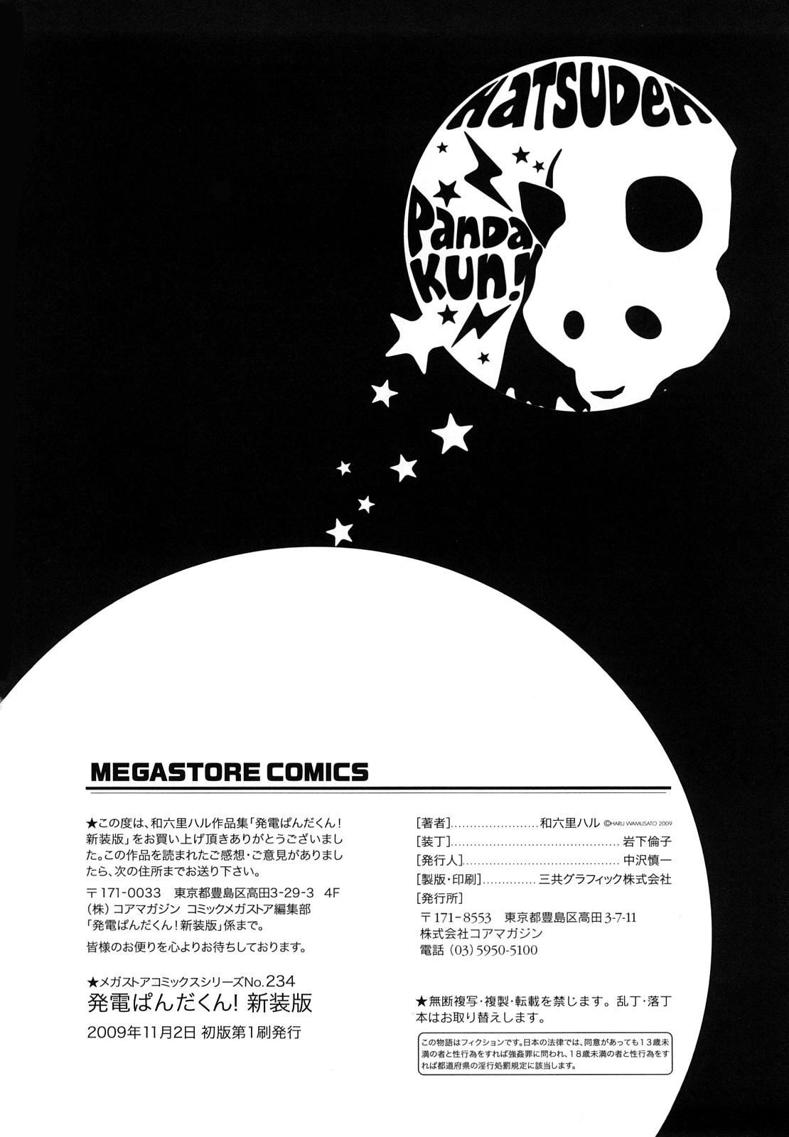 Hatsuden Pandakun! Shinsouban 220