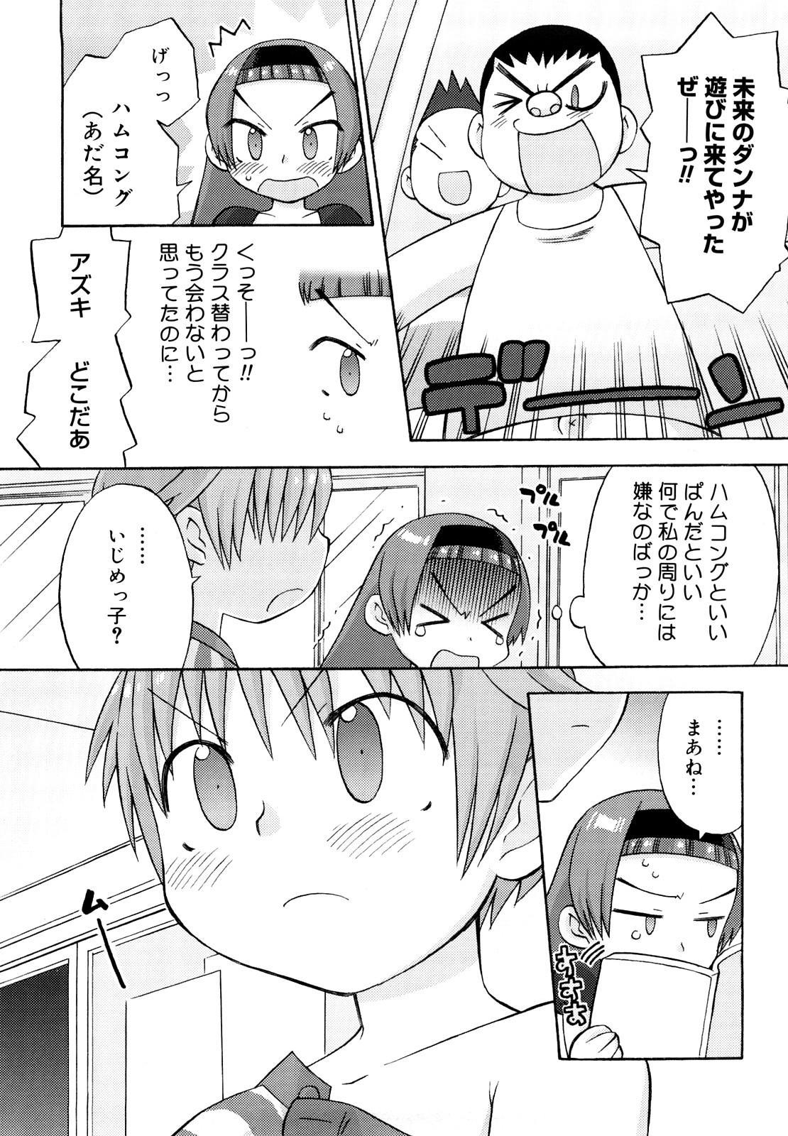 Hatsuden Pandakun! Shinsouban 22
