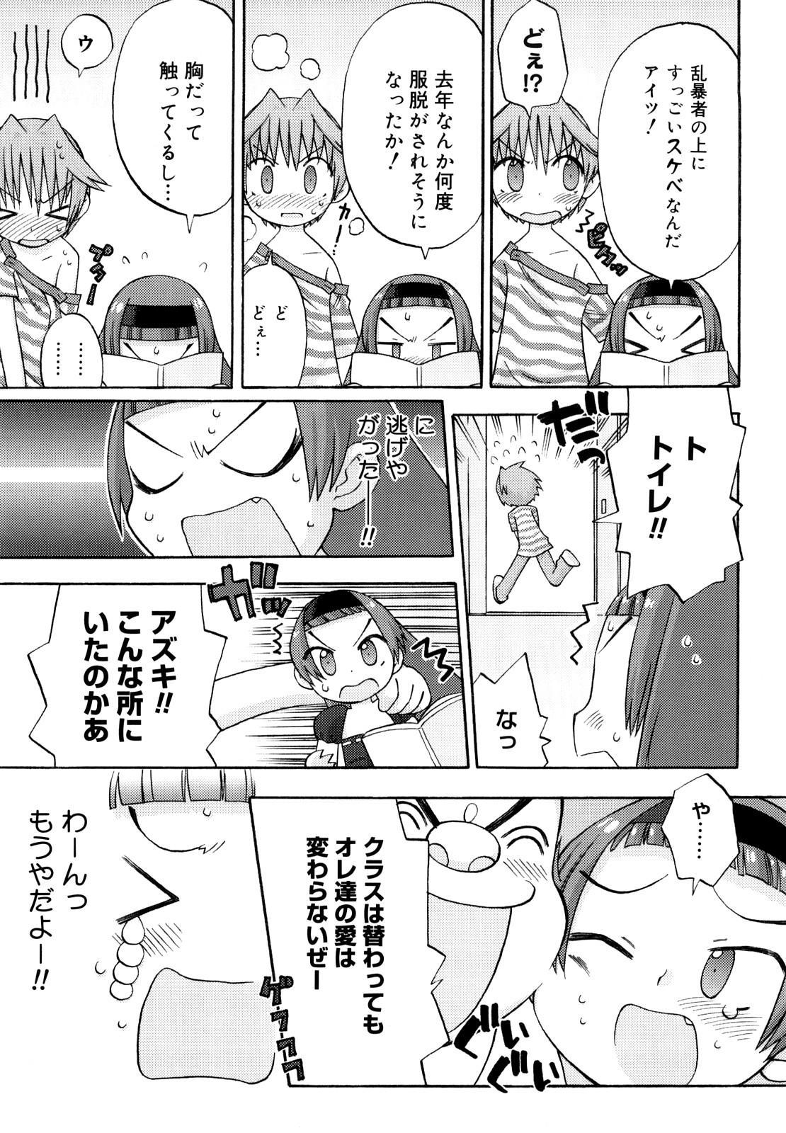 Hatsuden Pandakun! Shinsouban 23