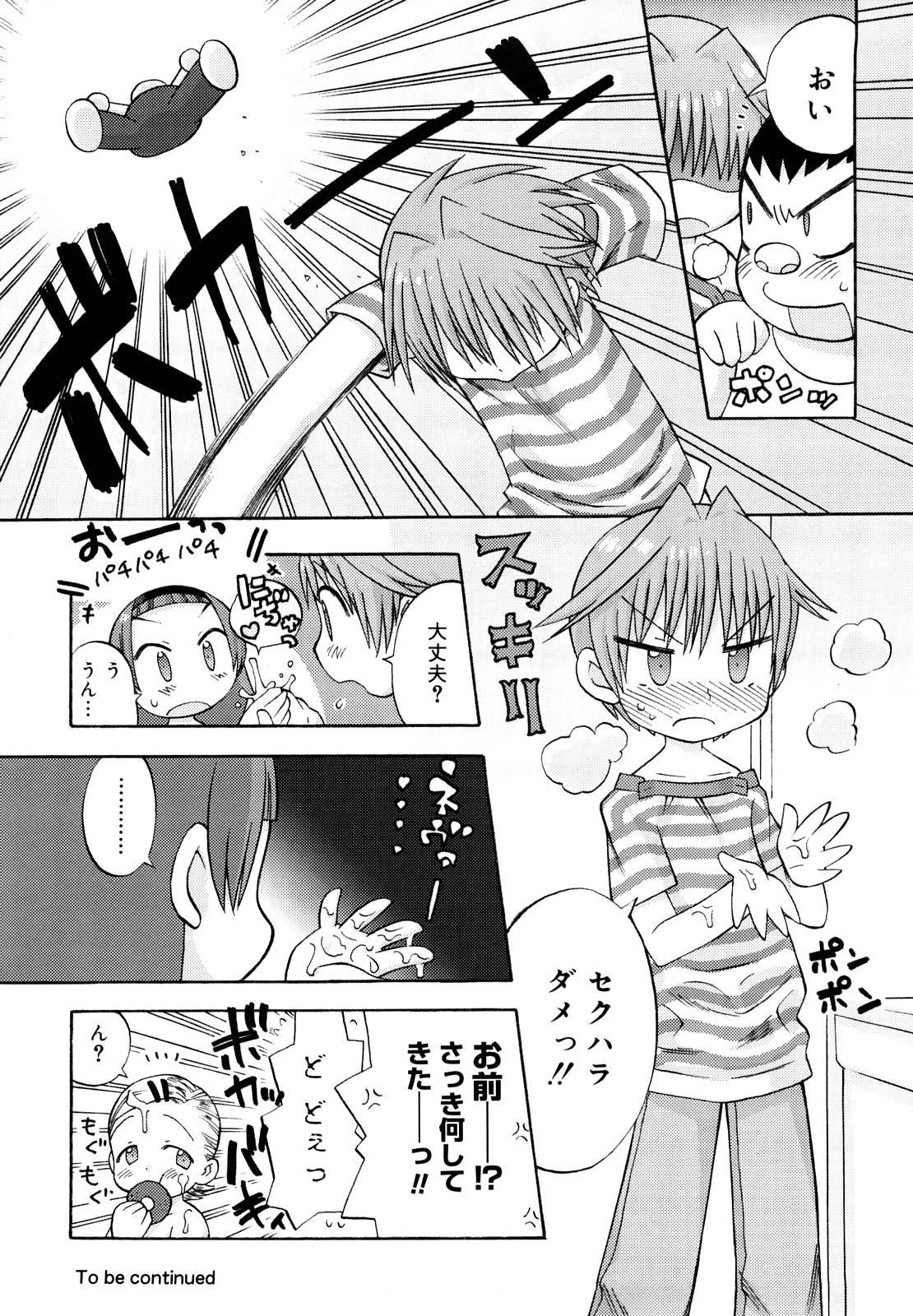 Hatsuden Pandakun! Shinsouban 24