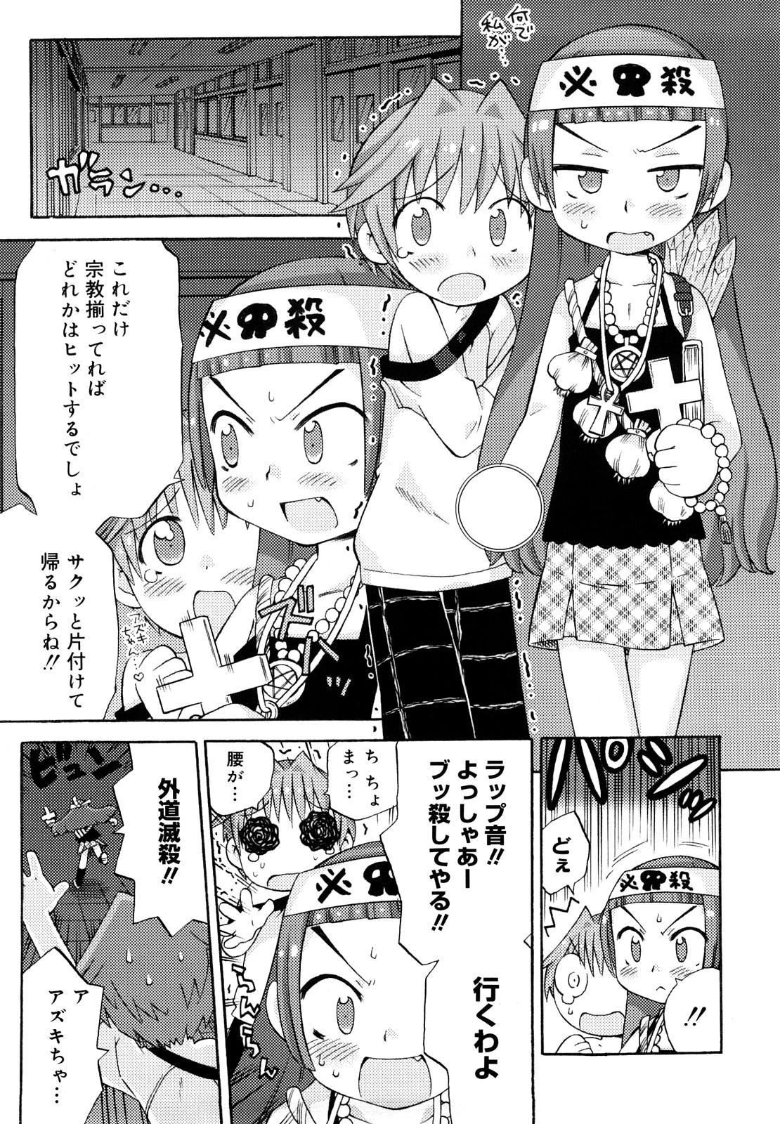 Hatsuden Pandakun! Shinsouban 32