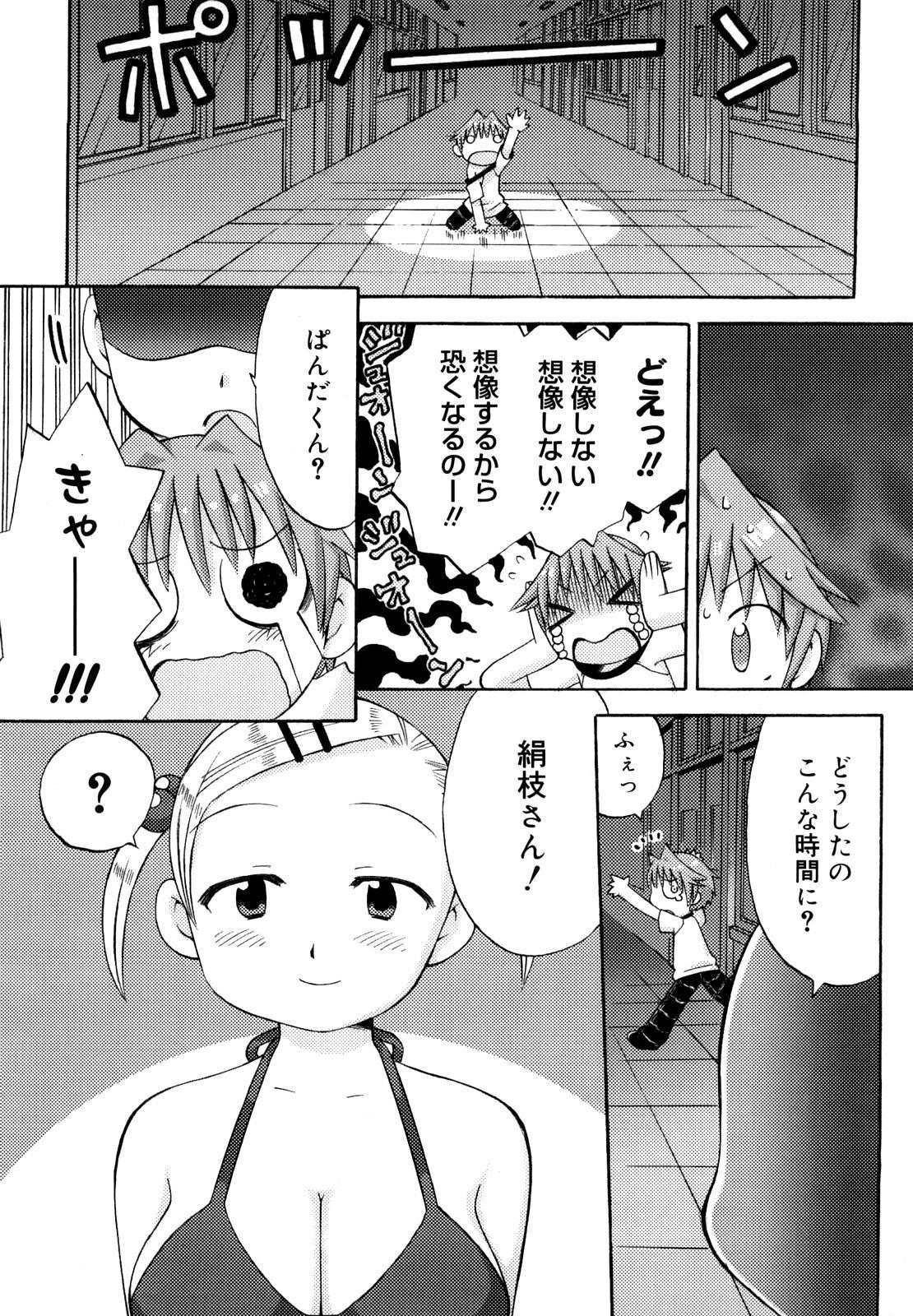 Hatsuden Pandakun! Shinsouban 33