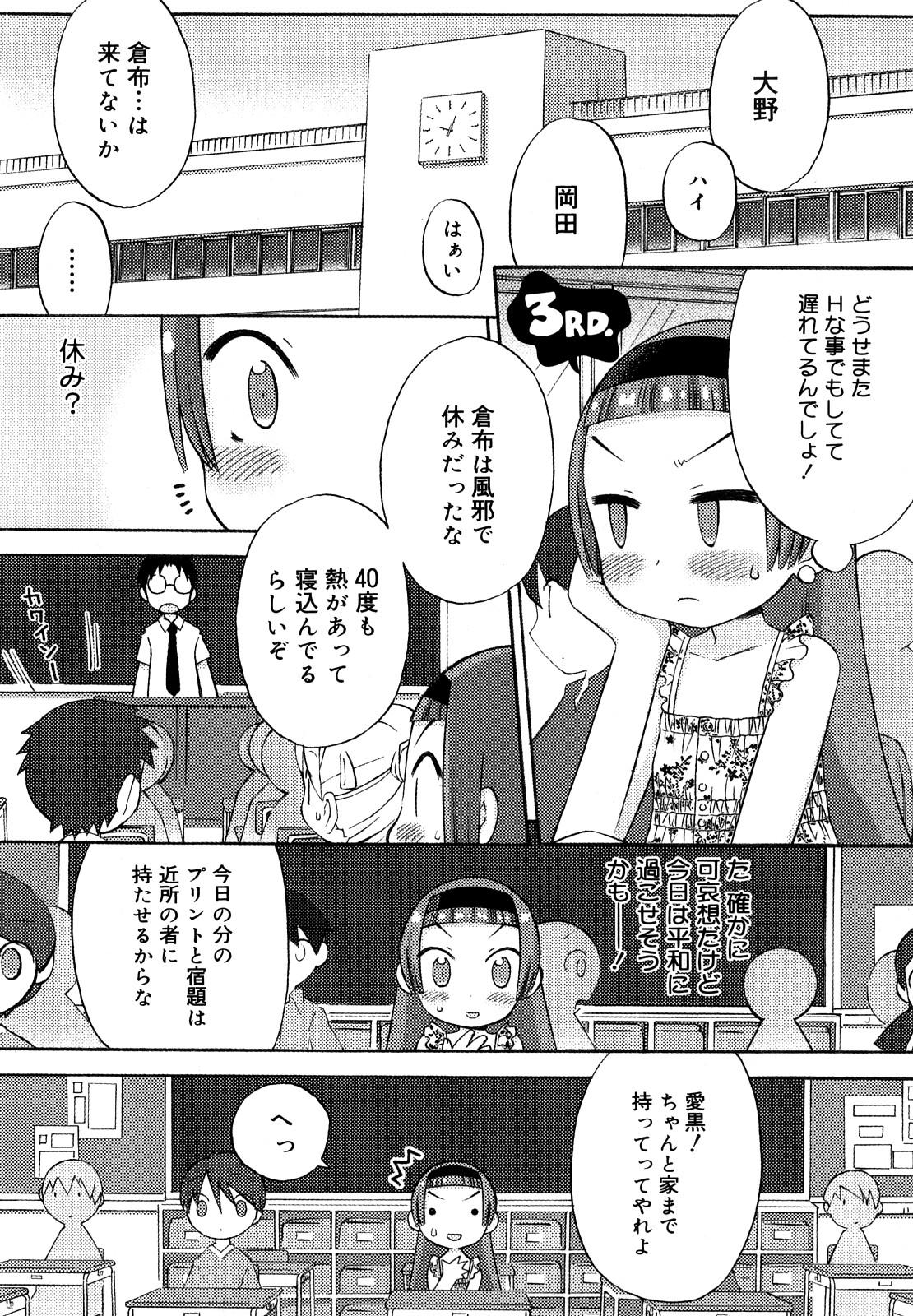 Hatsuden Pandakun! Shinsouban 45