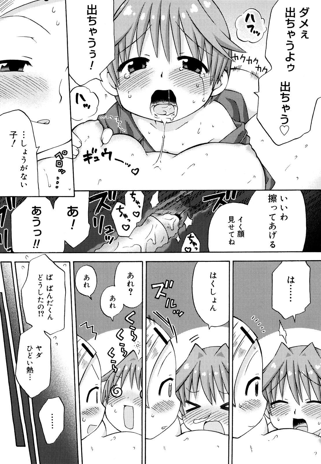 Hatsuden Pandakun! Shinsouban 49
