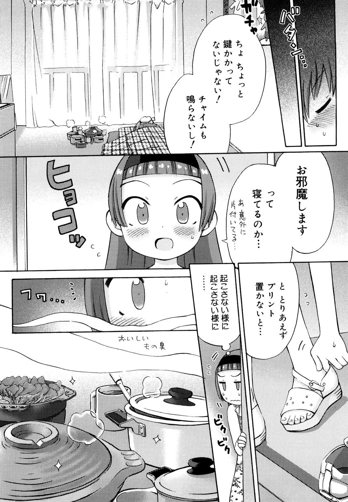 Hatsuden Pandakun! Shinsouban 51