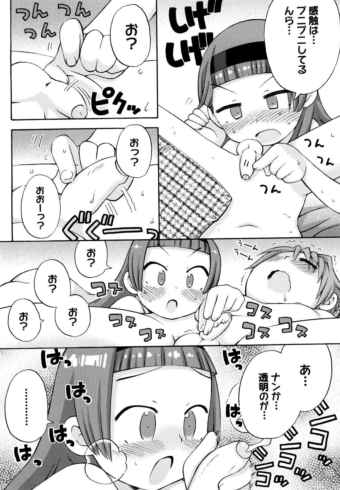 Hatsuden Pandakun! Shinsouban 55