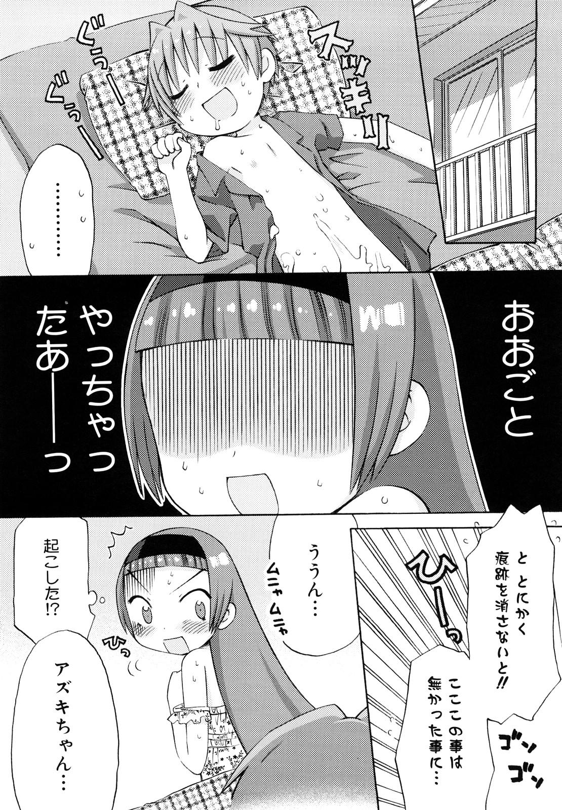 Hatsuden Pandakun! Shinsouban 62
