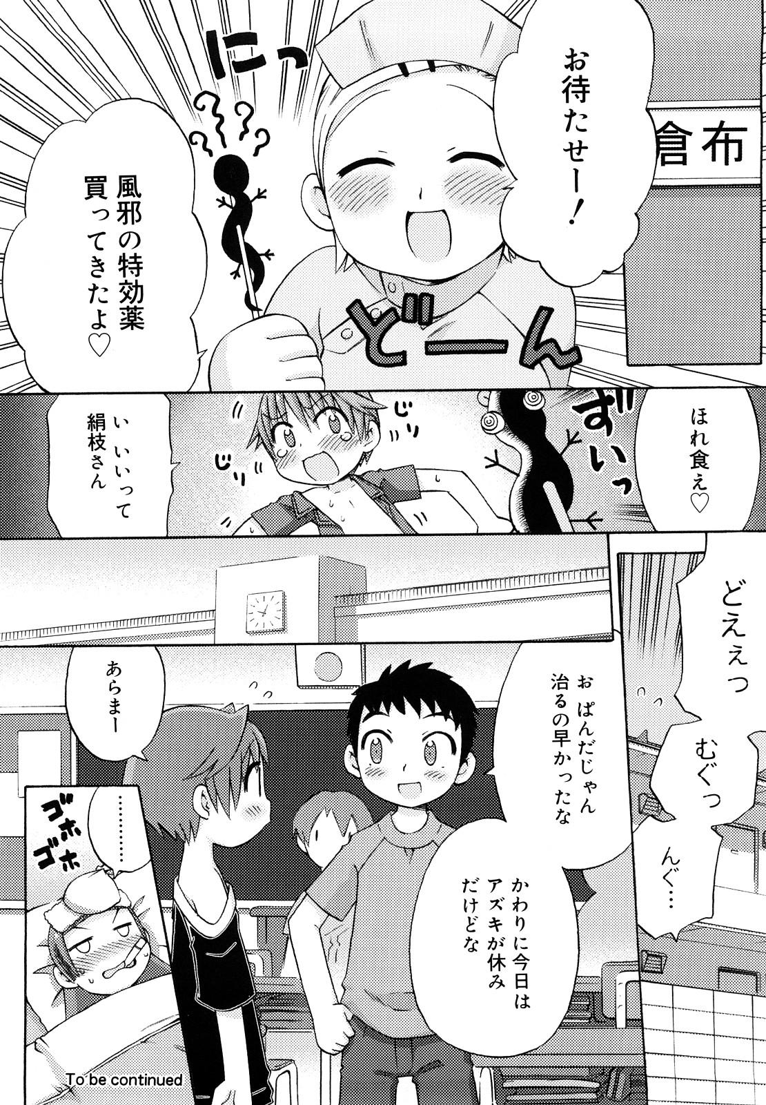 Hatsuden Pandakun! Shinsouban 64