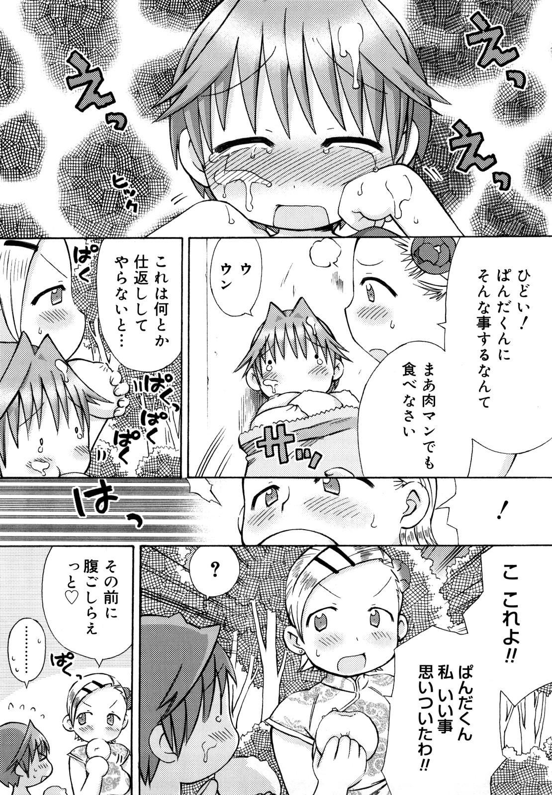 Hatsuden Pandakun! Shinsouban 77