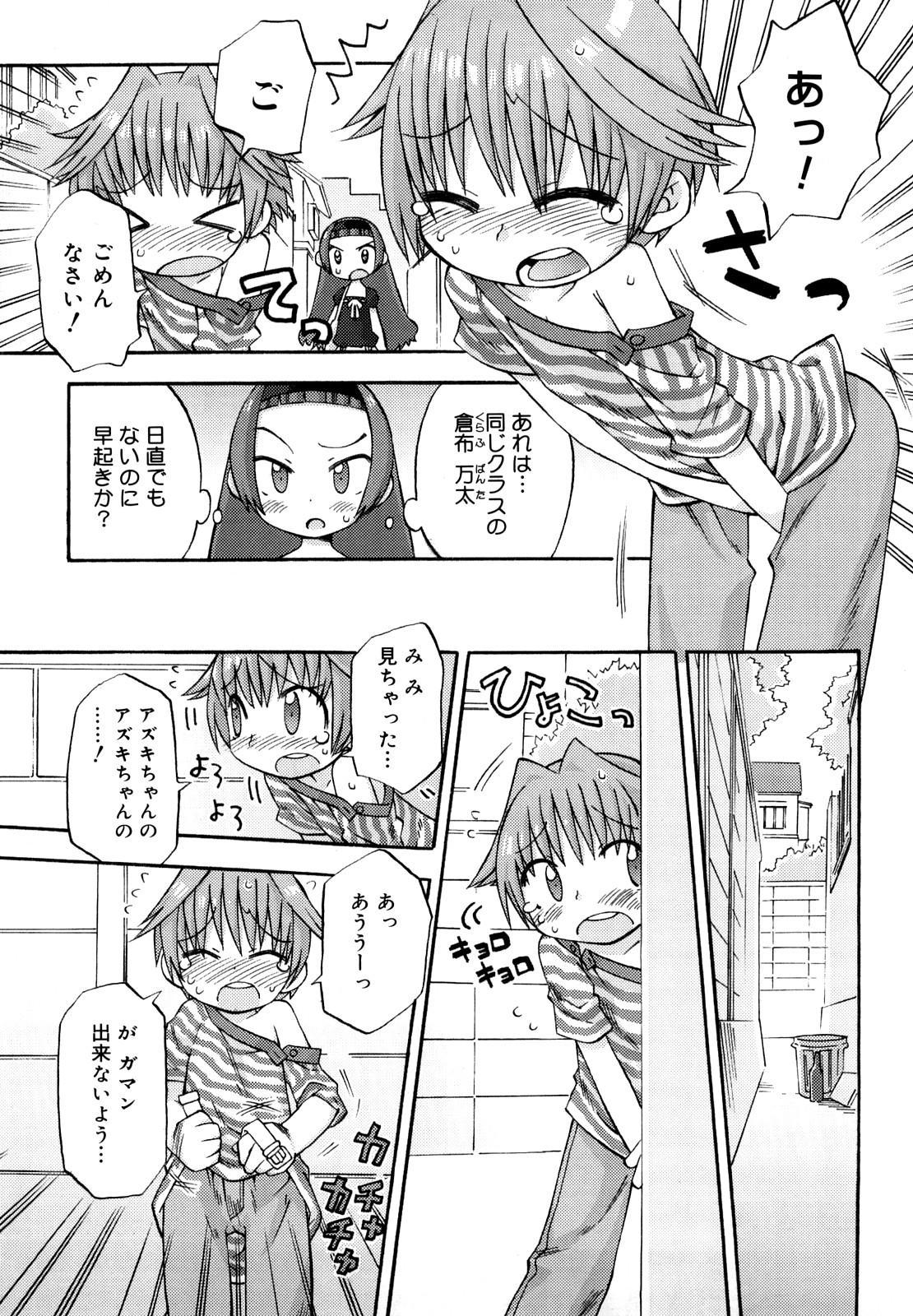Hatsuden Pandakun! Shinsouban 7