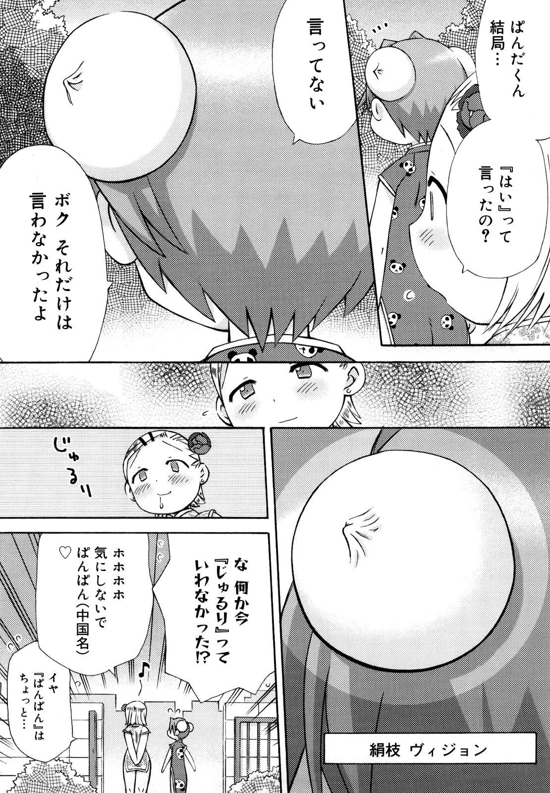 Hatsuden Pandakun! Shinsouban 79
