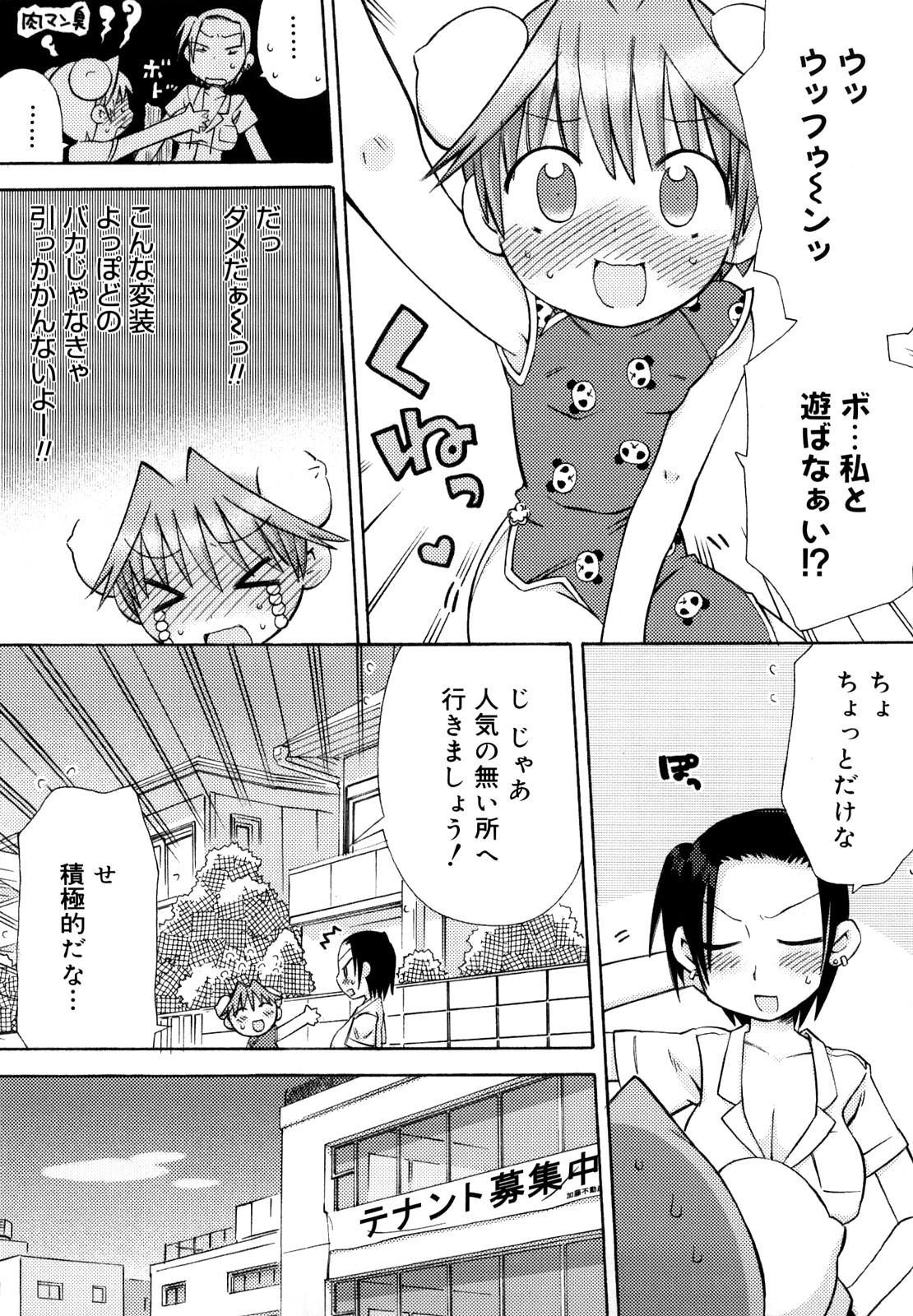Hatsuden Pandakun! Shinsouban 81
