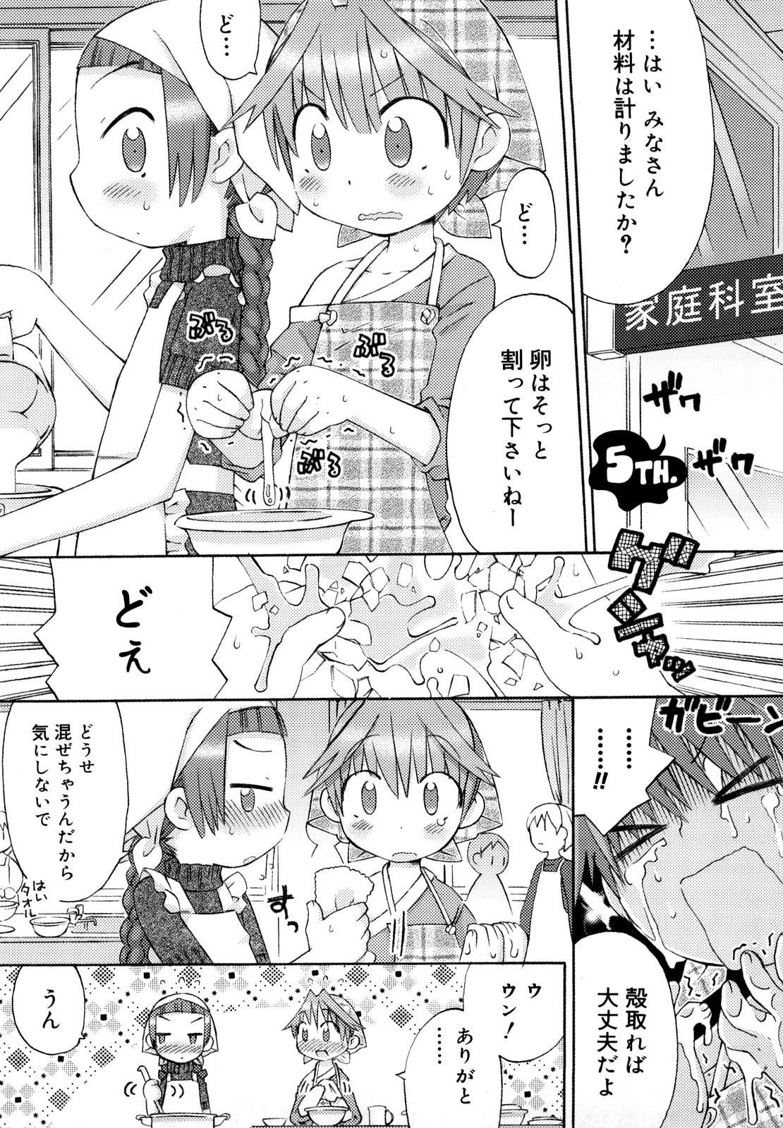 Hatsuden Pandakun! Shinsouban 89