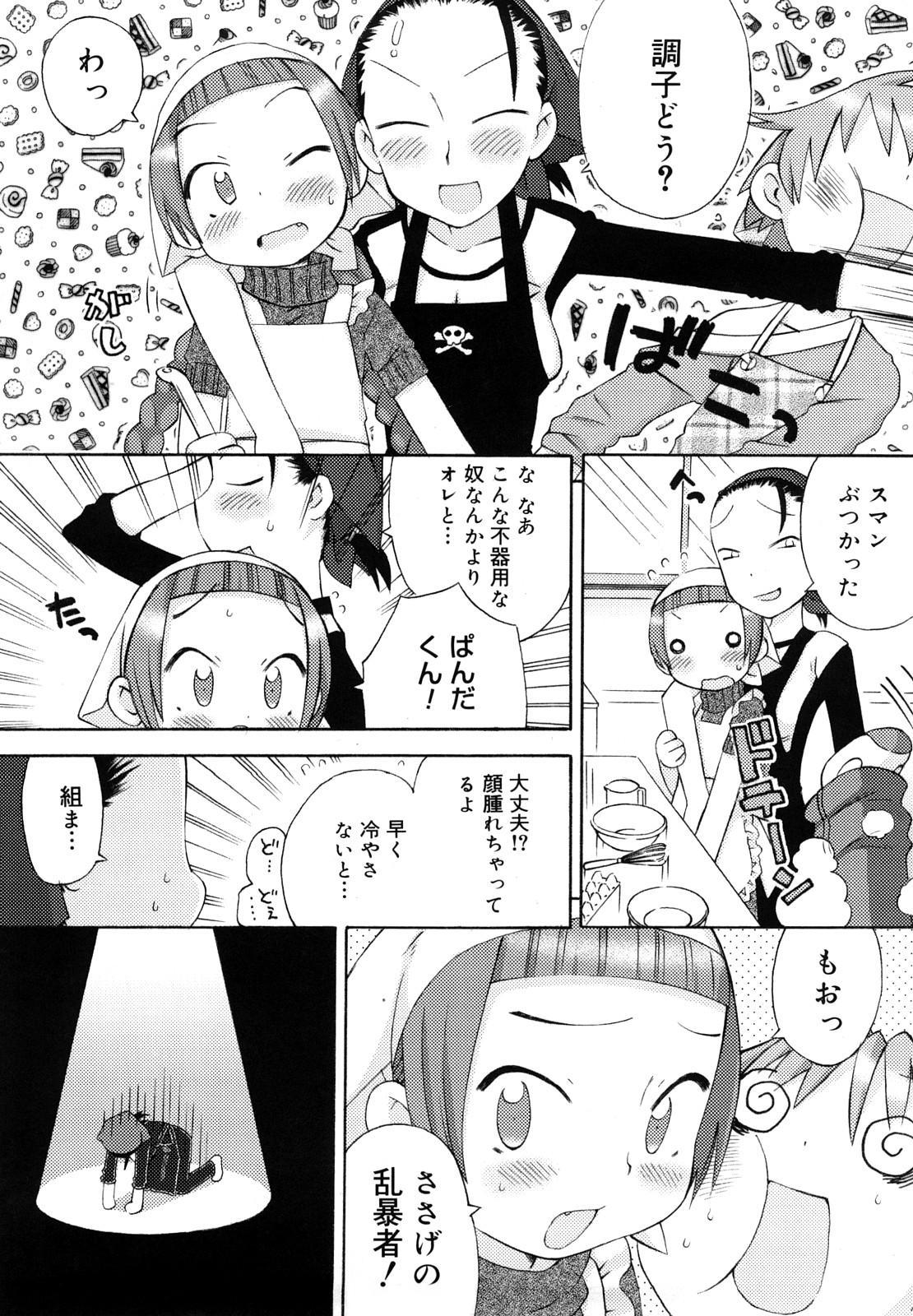 Hatsuden Pandakun! Shinsouban 90