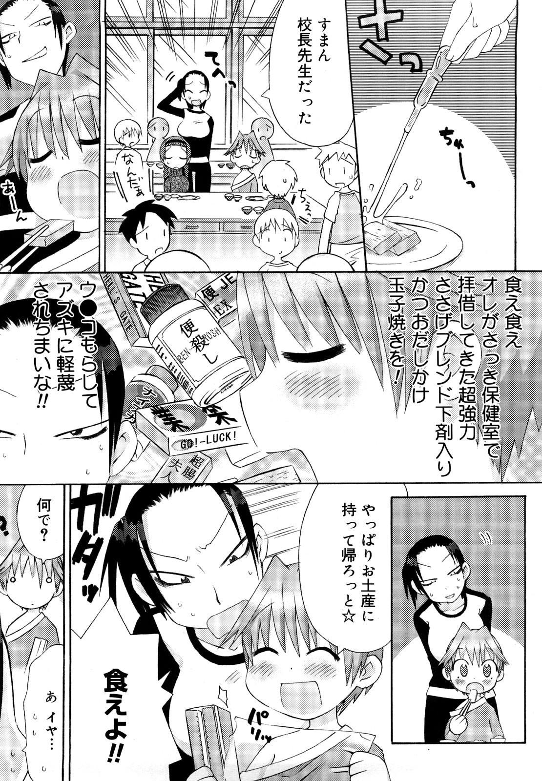 Hatsuden Pandakun! Shinsouban 92