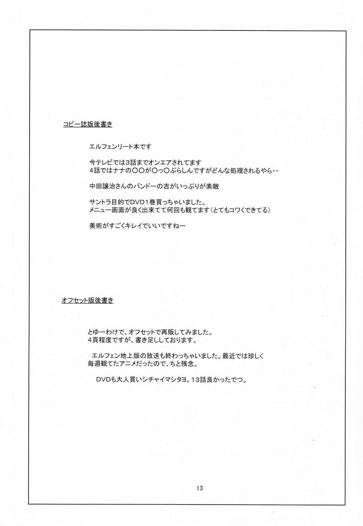 Enoshima Dentetsu Gokurakuji-eki Gesha 11